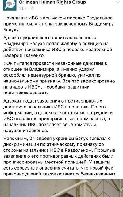 Скриншот записи Крымской правозащитной группы - фото 65891