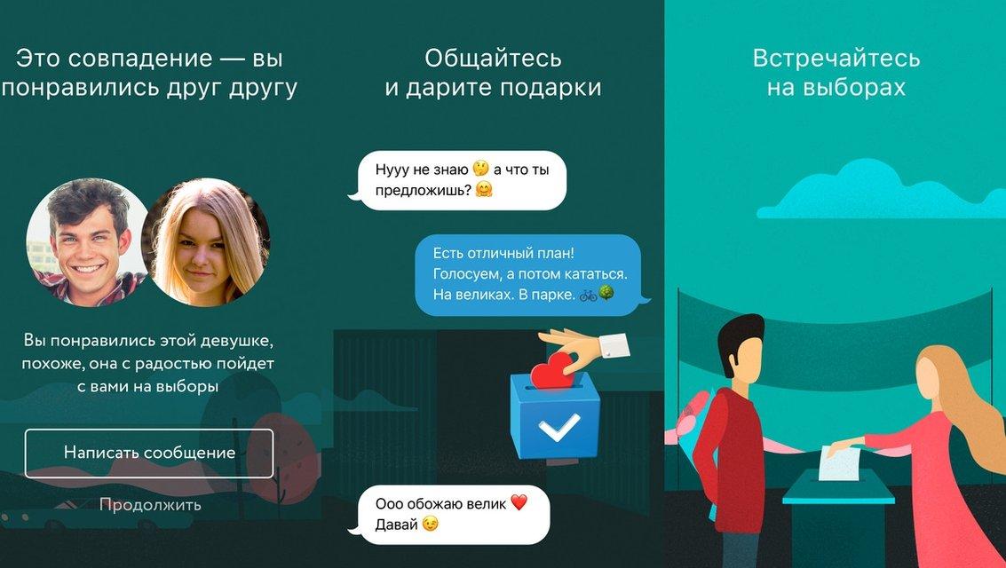 Кремль решил согнать молодежь на выборы через сайт знакомств - фото 68277