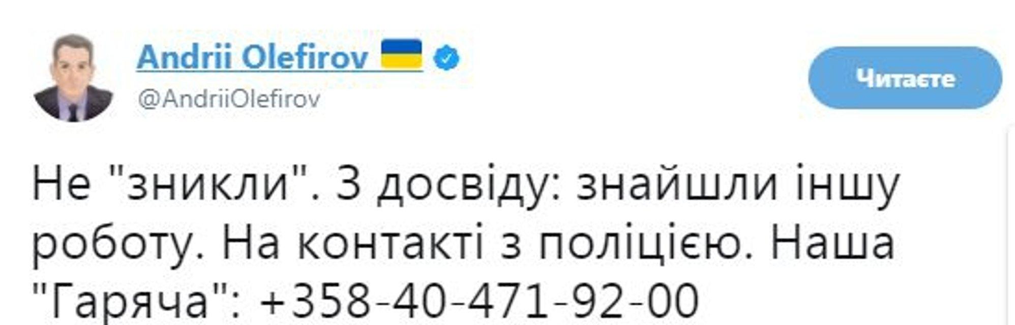 МИД Украины прокомментировал исчезновение заробитчан в Финляндии - фото 64911