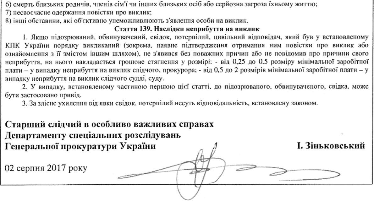 ГПУ вызвала на допрос заместителя Авакова - фото 64494