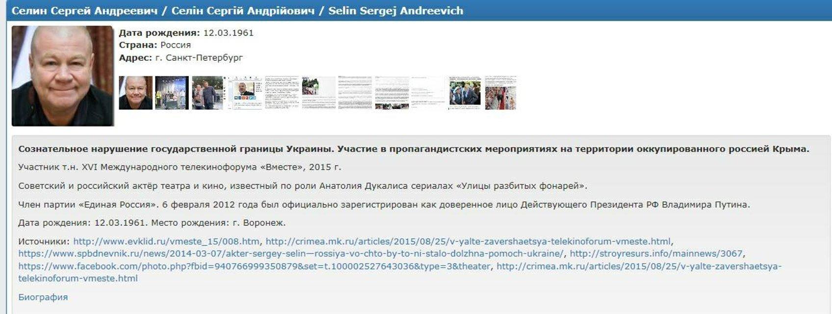 Сергей Селин попал в базу Миротворца - фото 63977