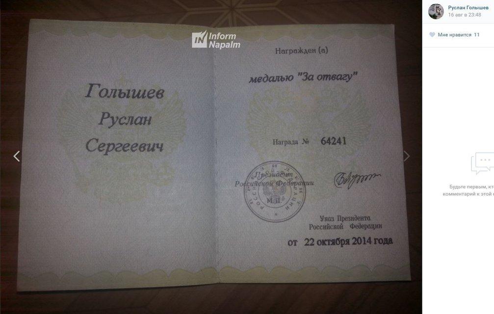 Медаль выдали: Российский десантник воевал в Иловайске - фото 68351