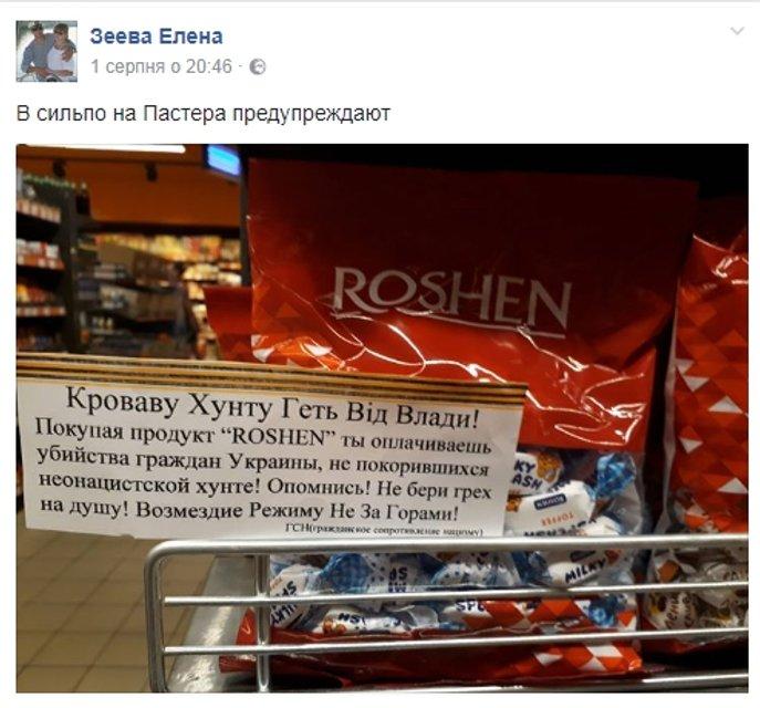 Агрессивный маркетинг: Как антиукраинская пропаганда просочилась в торговлю - фото 63827