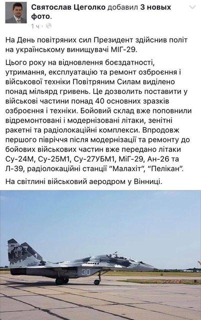 Скриншот записи пресс-секретаря президента Украины - фото 63864