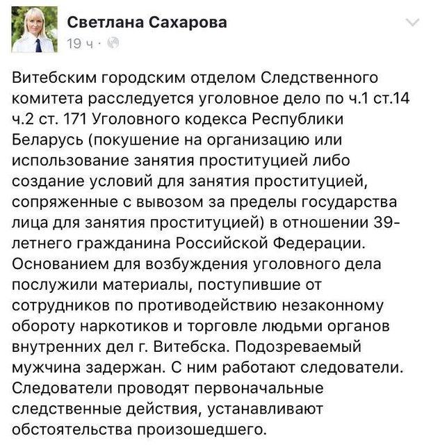Скриншот записи на странице официального представителя СК в Витебской области - фото 63991
