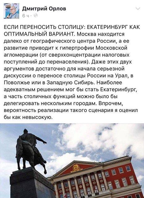 Скриншот записи с предложением об изменение столицы России - фото 68230