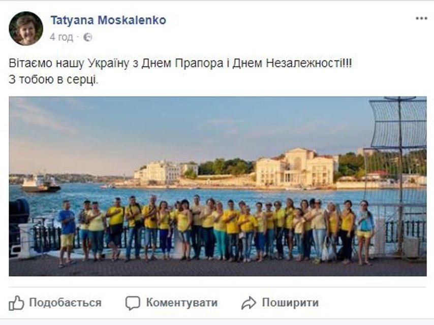 День флага: В оккупированном Севастополе украинцы поздравили всех с праздником - фото 69014