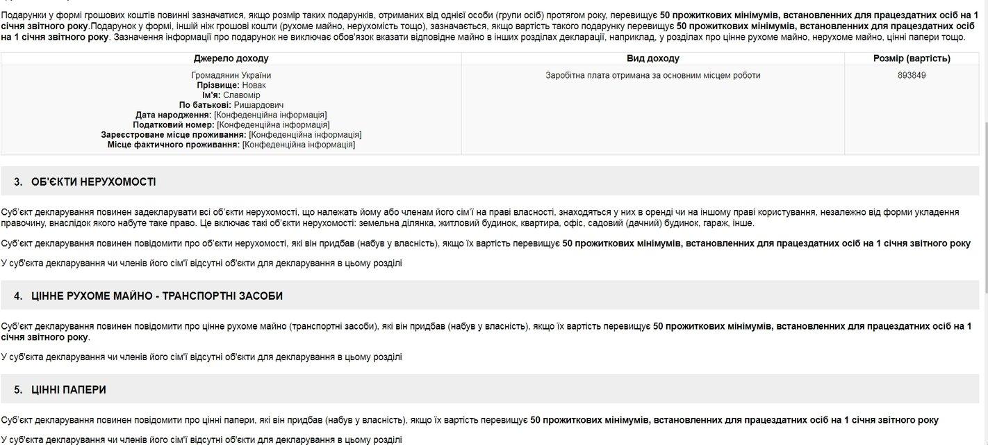 Глава Укравтодора получил почти 900 тысяч зарплаты - фото 70119