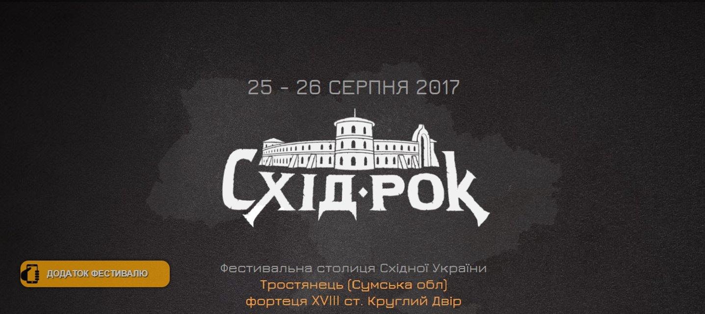 Фестивали августа и начала сентября 2017: Где оторваться, участники и цены на билеты - фото 67012