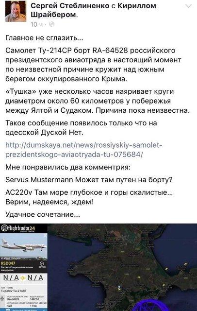 Скриншот комментария о президентском самолете - фото 65912