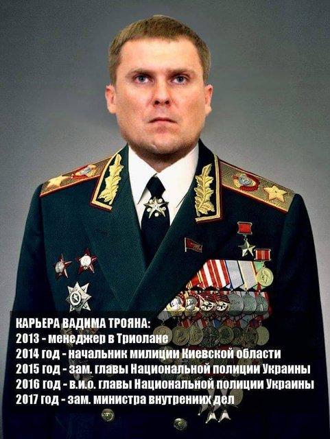 Вірус корупції: Чим насправді є справа Вадима Трояна - фото 62799