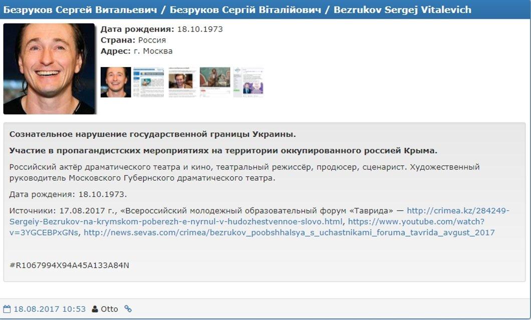 """Сергей Безруков попал в """"черный список"""" Миротворца - фото 67825"""
