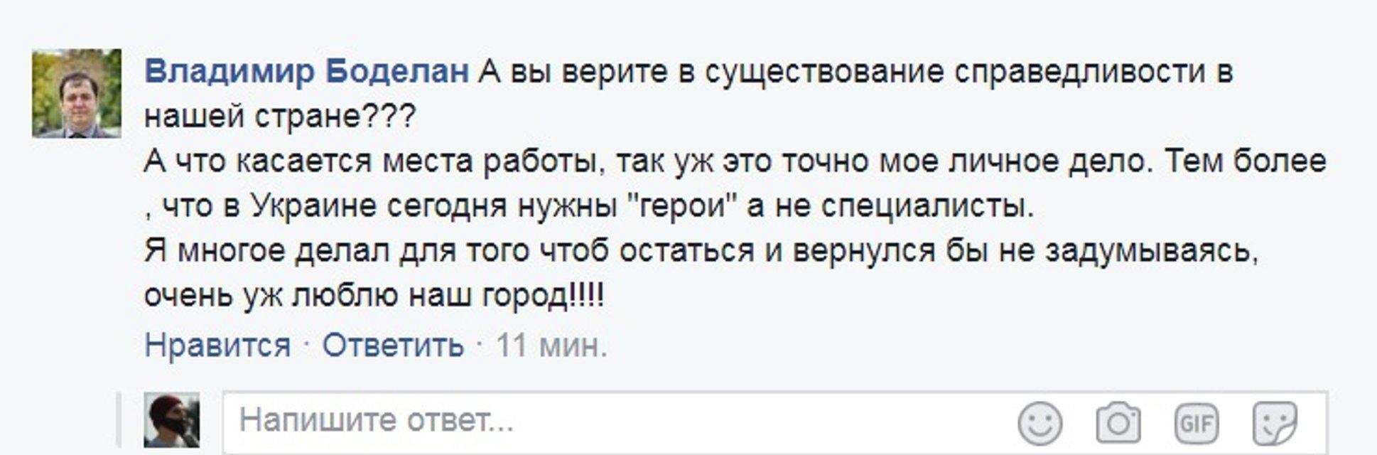 Пожарный по стране: Как «герои 2 мая» бегают от украинского правосудия - фото 64120