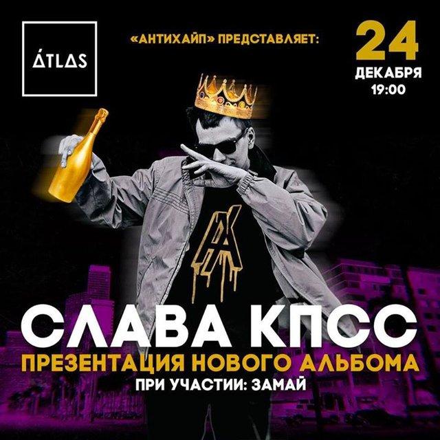 Атлас собирается привезти в Киев ненавидящего Украину рэпера - фото 77387
