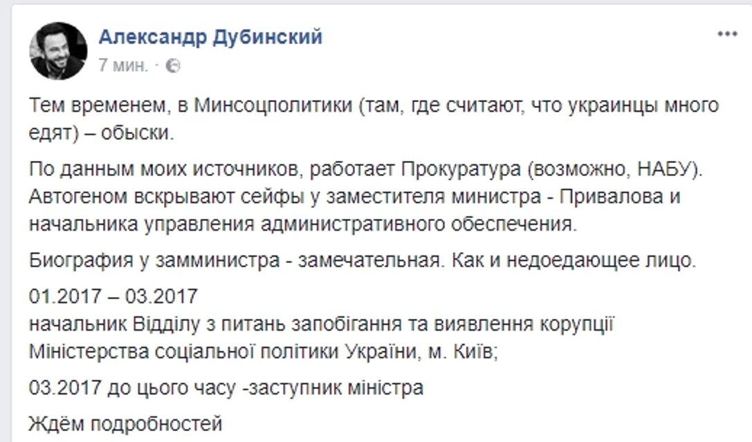 ГПУ и Нацполиция провели обыски в Минсоцполитики и вскрыли сейф автогеном - фото 77240