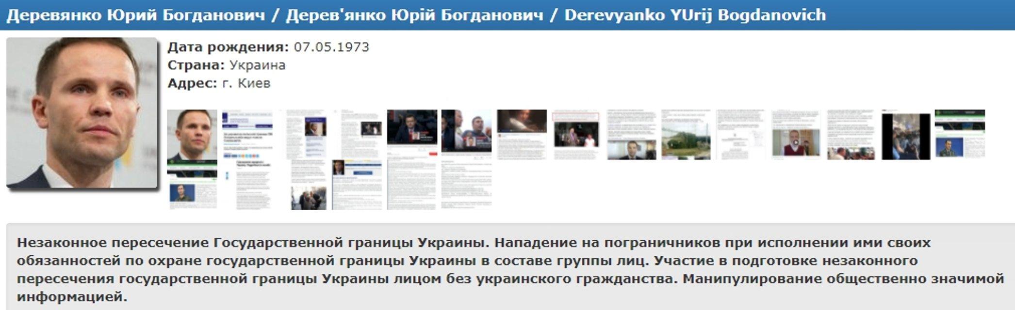 """Еще один нардеп попал в """"Миротворец"""" из-за Саакашвили - фото 73291"""