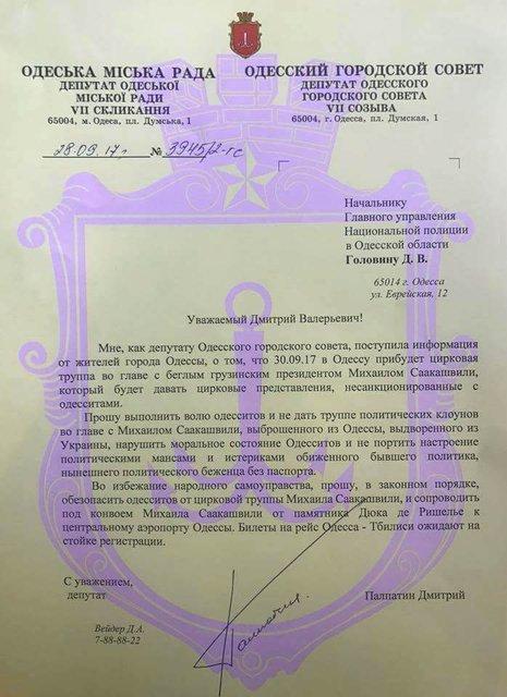 В Одессе одиозный депутат повторил креатив Филатова про