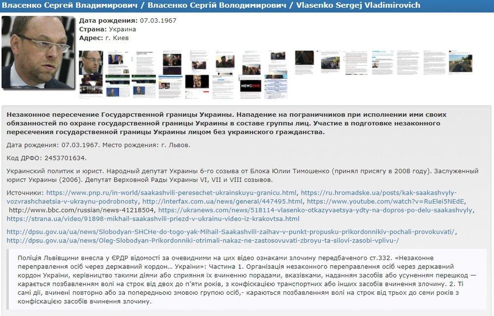 """Известный нардеп попал в """"Миротворец"""" из-за """"прорыва"""" Саакашвили - фото 73077"""