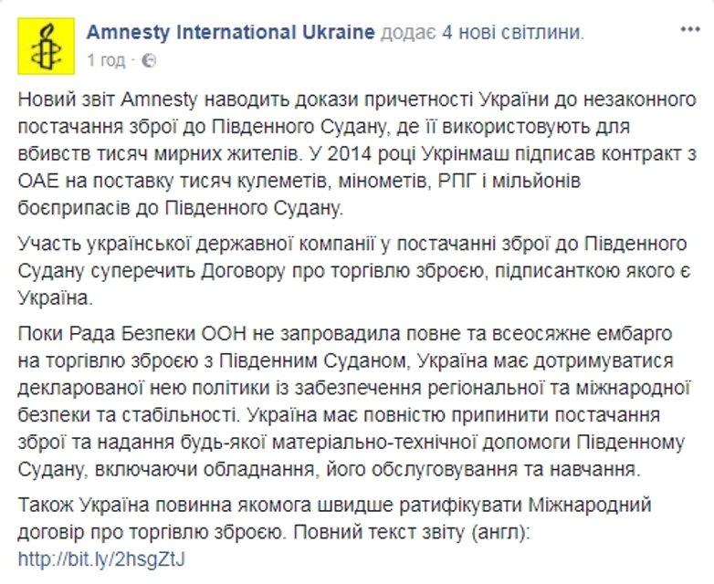 Украину обвиняют в торговле оружием с Южным Суданом - фото 76368