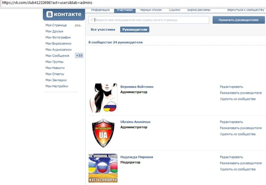 """Профили администраторов группы """"Антимайдан"""" - фото 72921"""