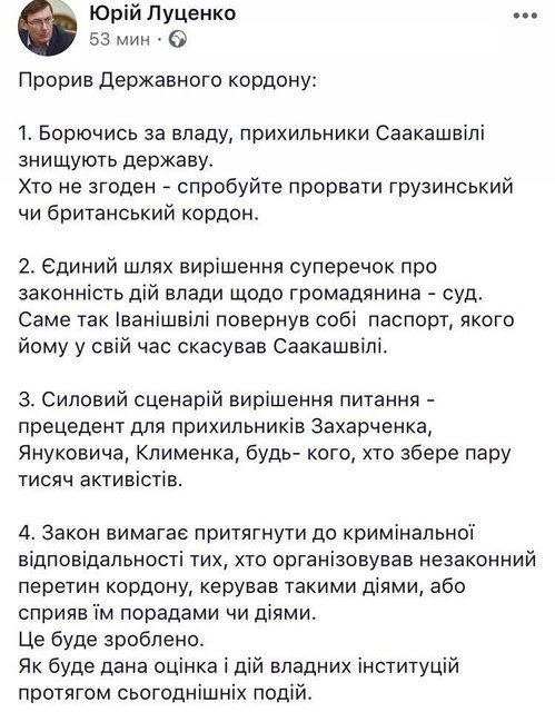 Луценко пообещал привлечь организаторов прорыва границы к уголовной ответственности - фото 72851