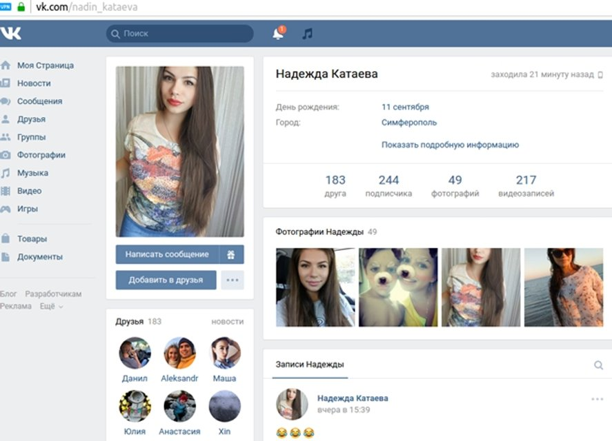 """Надежда Катаева - администратор """"Антимайдана"""" - фото 72924"""