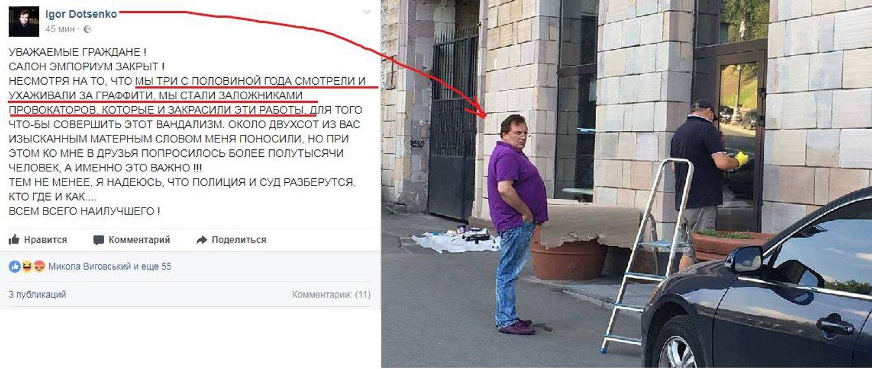 Салон мебели, на фасаде которого стерли граффити в Киеве, закрыли - фото 71252