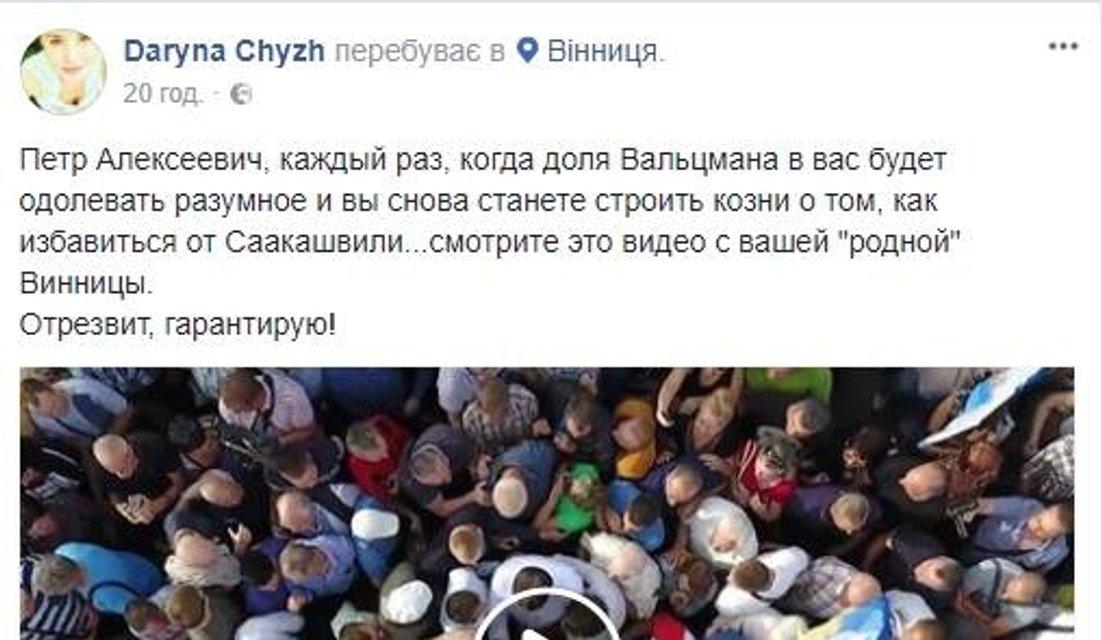 Доля Вальцмана: Саакашвили уволил своего пресс-секретаря - фото 74939