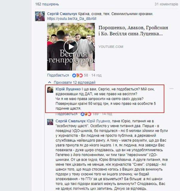 Имею право на праздник: Луценко прокомментировал свадьбу сына - фото 75842