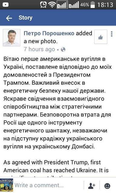 США доставили в Украину первую партию угля - фото 73692