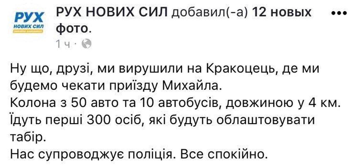 Первые 300 лиц выехали встречать Саакашвили - фото 72606