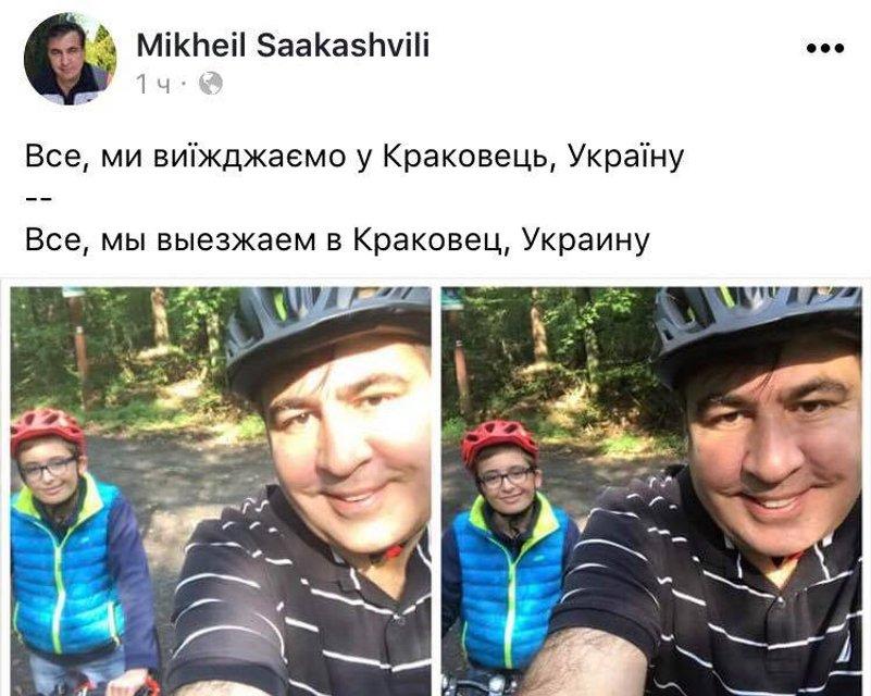 Саакашвили сообщил, что выехал из Польши - фото 72602
