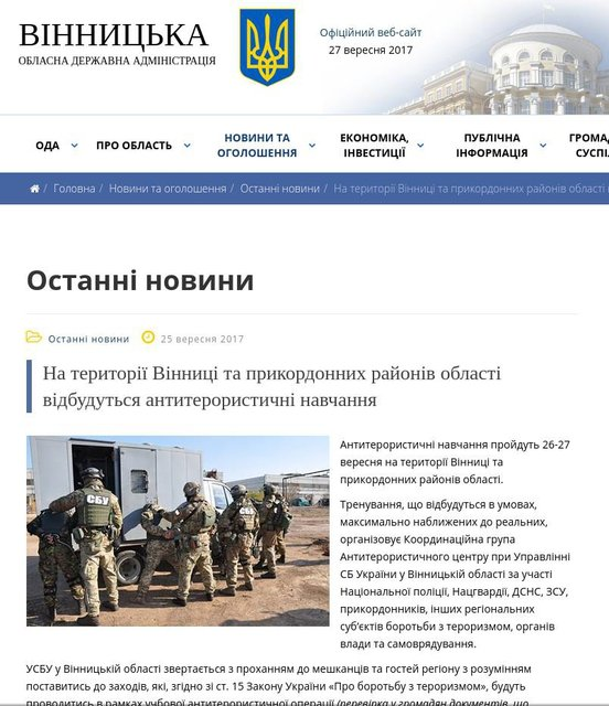 Вогонь по тилу: Вибухи в Калинівці як привід подумати про безпеку країни - фото 76786