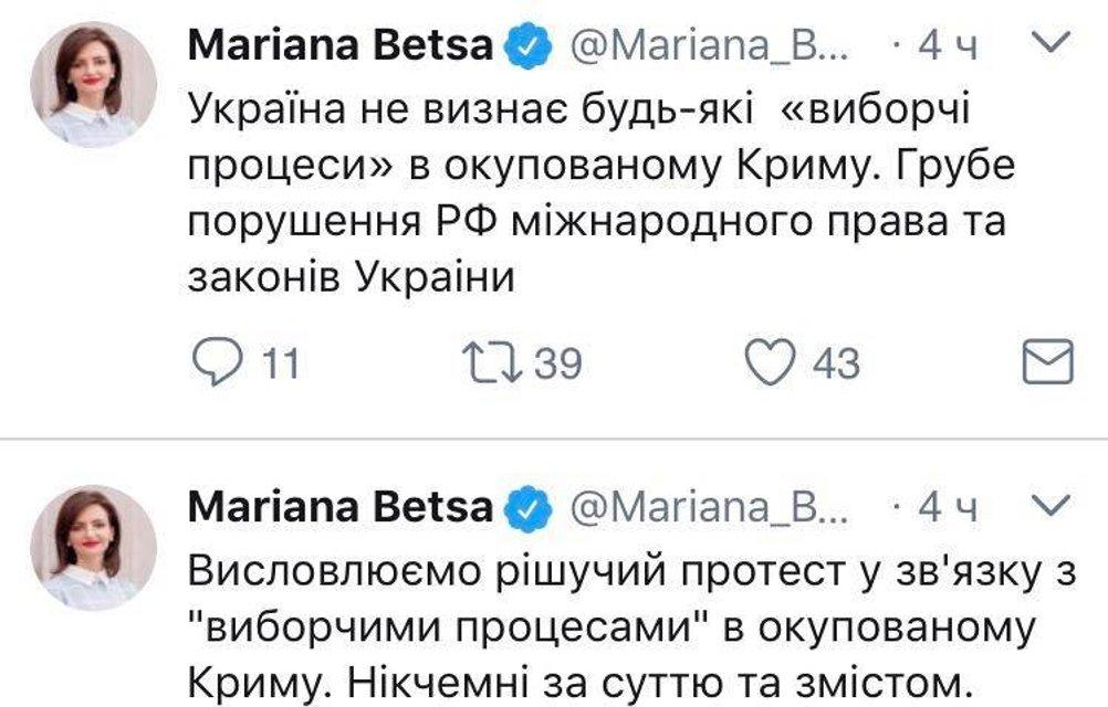 Скриншот записи о выборах в Крыму и Севастополе - фото 72784