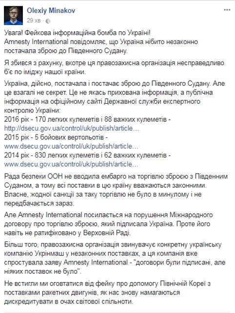 В Украине ответили на обвинения о продаже оружия Южному Судану - фото 76394