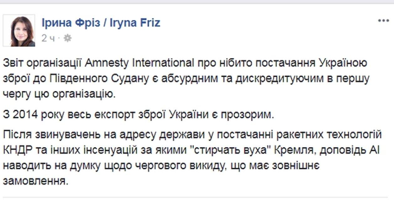 Постпред Украины при НАТО обвинила правозащитников в заказной работе на Россию - фото 76528