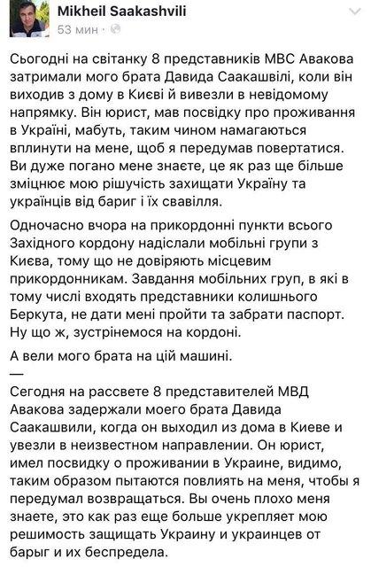 Правоохранители задержали брата Саакашвили - фото 71039