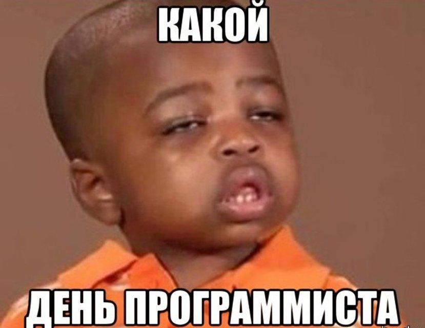 День программиста 2017: В Украине отмечают профессиональный праздник айтишников - фото 73551