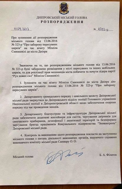Мэр Днепра разрешил передвижные цирки к приезду Саакашвили - фото 73892
