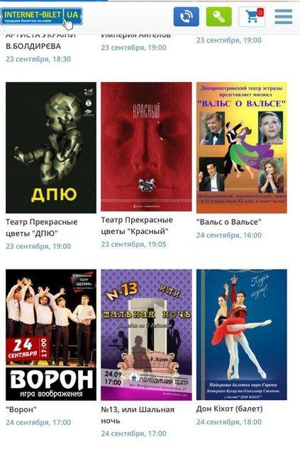 Мошенники в Днепре продают билеты на фейковый концерт судьи шоу Танці з зірками - фото 75921