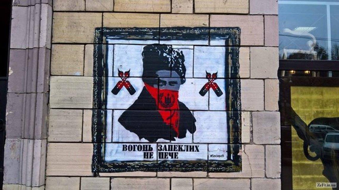Граффити с изображениями классиков украинской литературы - фото 71177