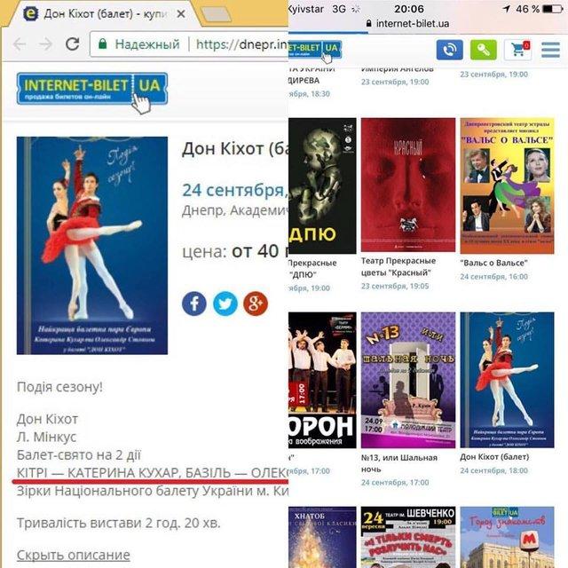 Мошенники в Днепре продают билеты на фейковый концерт судьи шоу Танці з зірками - фото 75919