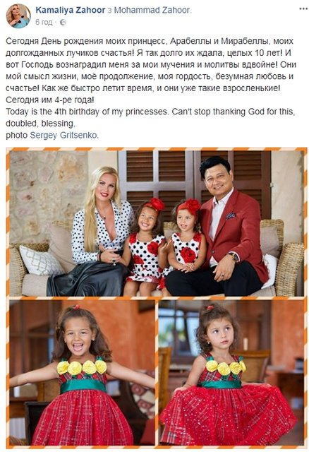 "Участница ""Танців з зірками"" Камалия показала своих подросших девочек-близняшек - фото 72273"
