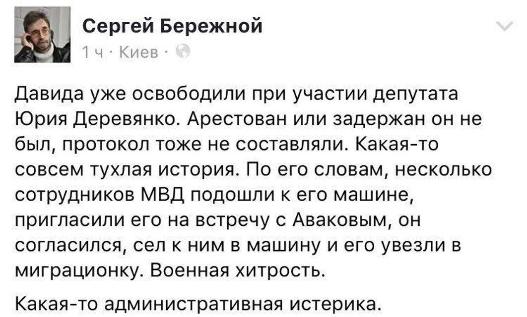 Скриншот записи на страничке Саакашвили - фото 71065