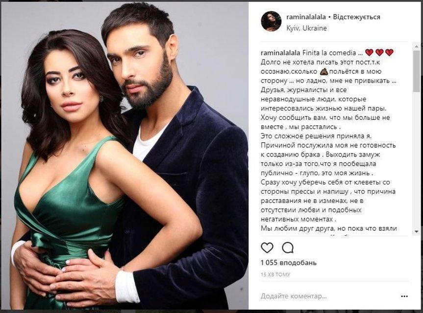 Рамина бросила Виталия Козловского накануне их свадьбы - фото 73251