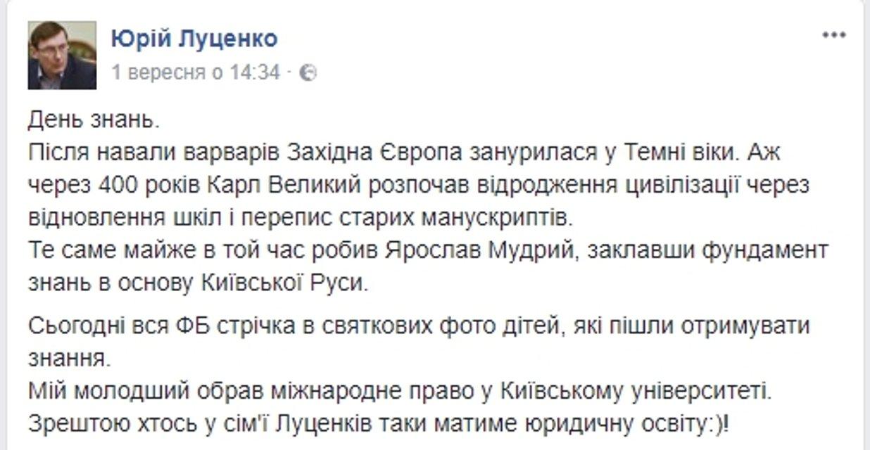 Сын Луценко тайно женился в Киеве - фото 72648