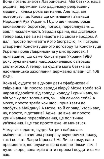 Скриншот записи сына арестованного Лавриновича - фото 74390