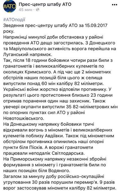 Скриншот записи пресс-центра штаба АТО - фото 74345