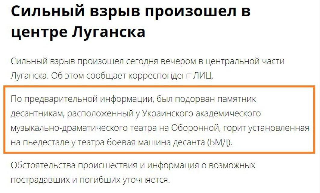 Мощный взрыв прогремел в центре оккупированного Луганска (видео) - фото 74822