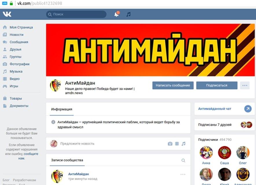 """Паблик """"Антимайдан"""" ВКонтакте - фото 72910"""